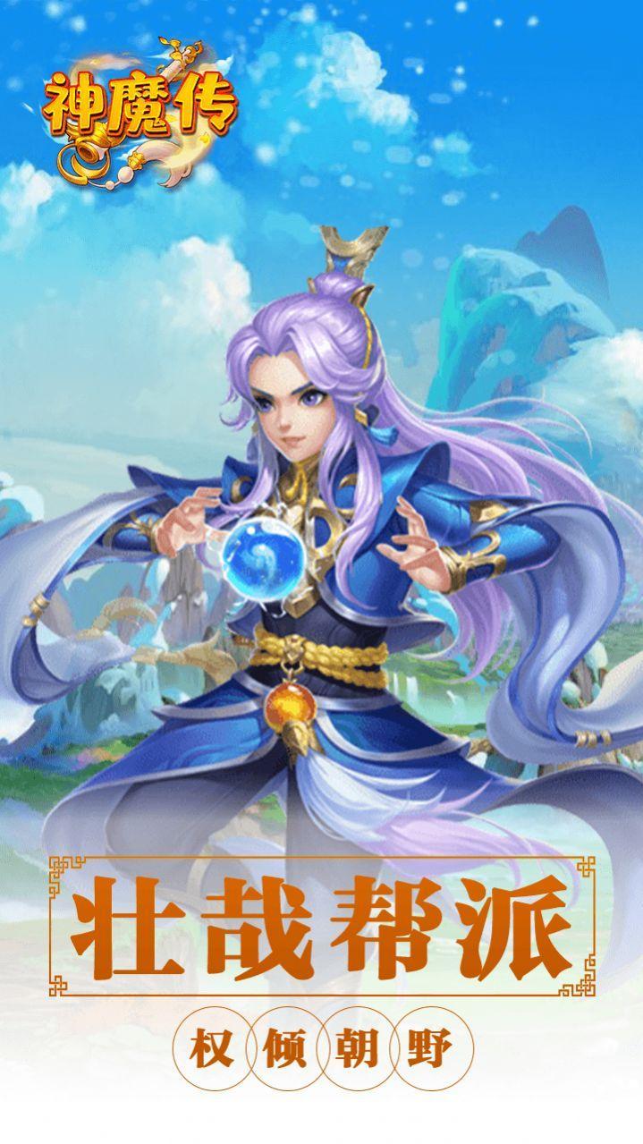 神魔传西游篇官网版截图4