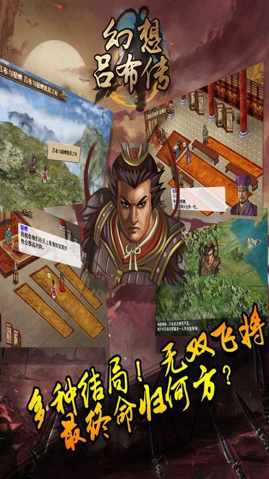 幻想吕布传1.8版本截图1