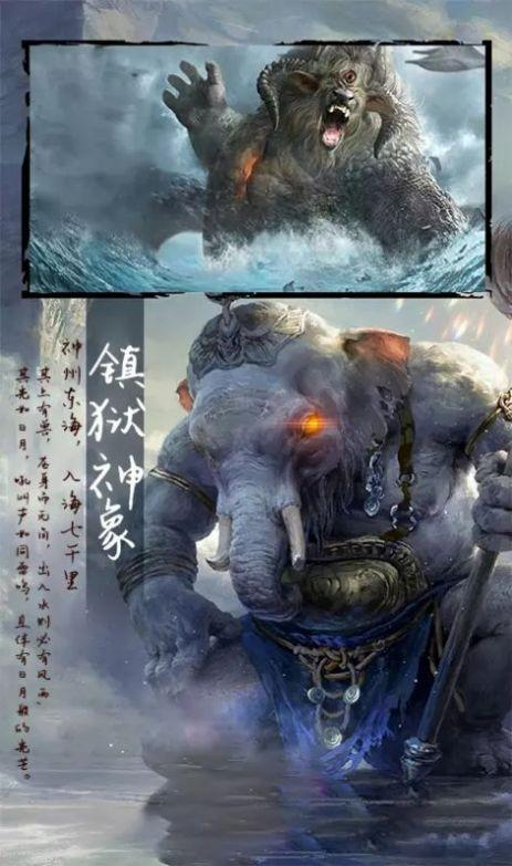 妖神山海经红包版截图2
