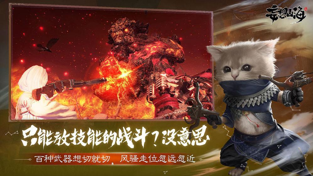 幻想山海官方网站截图3