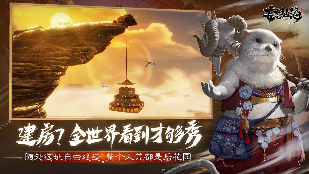 幻想山海官方网站截图2