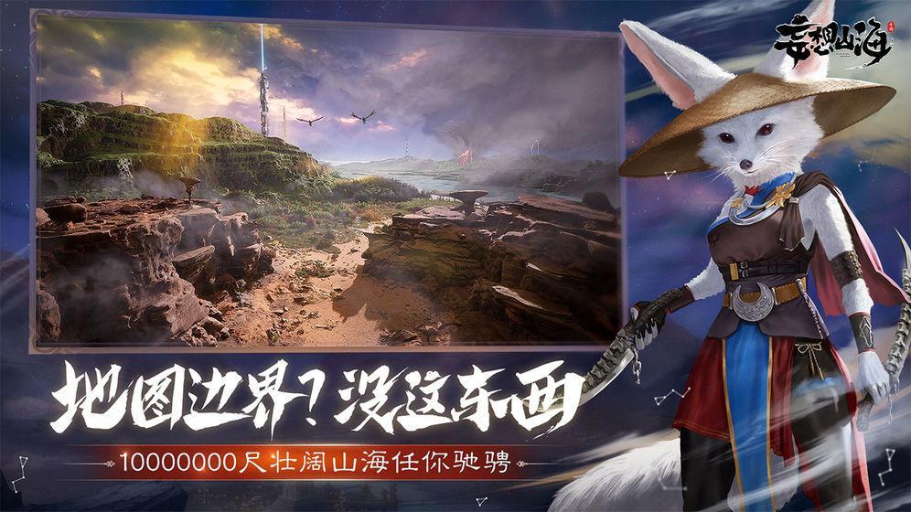 幻想山海官方网站截图5
