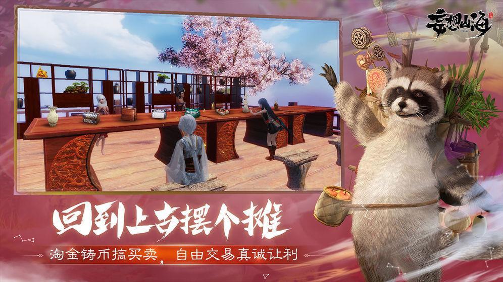 幻想山海官方网站截图4