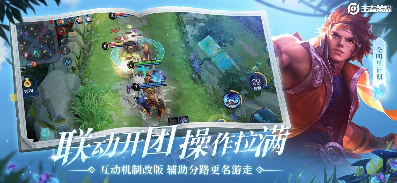 迷你荣耀官方版截图2