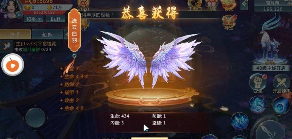 剑侣仙缘红包版截图3