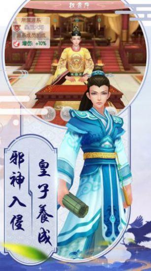 七境仙侠手游截图2
