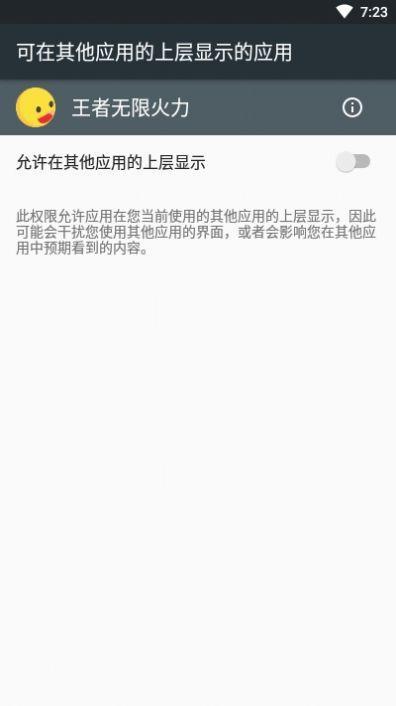 王者荣耀无限火力软件安卓截图2