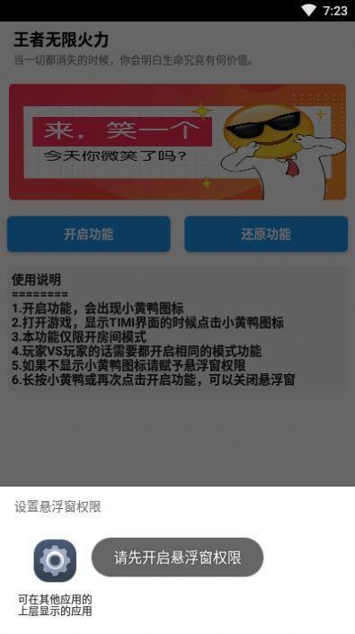 王者荣耀无限火力软件安卓截图3