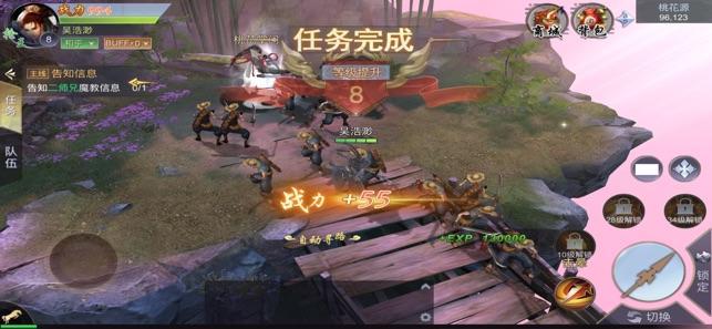 九州灵剑录官方版截图1