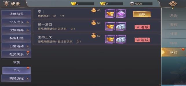 九州灵剑录官方版截图2