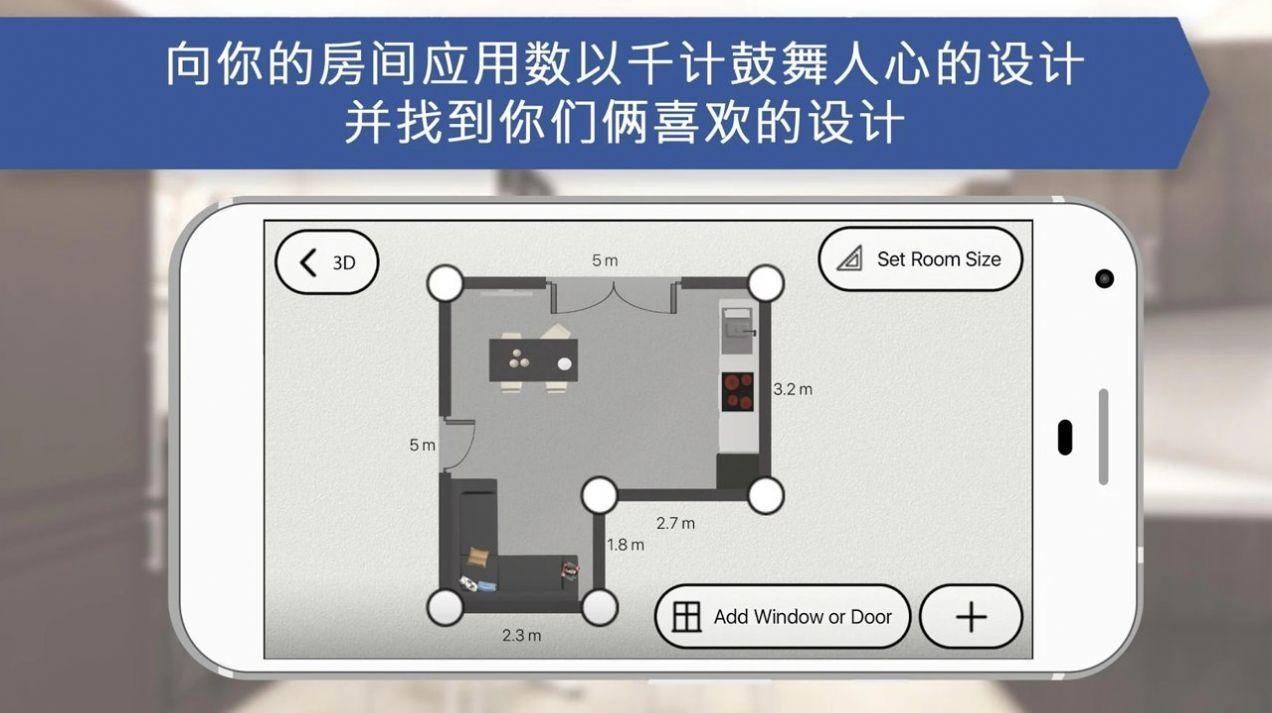 房屋设计师室内设计破解版截图3