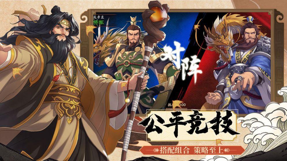 战神不败勇冠三军官方版截图3