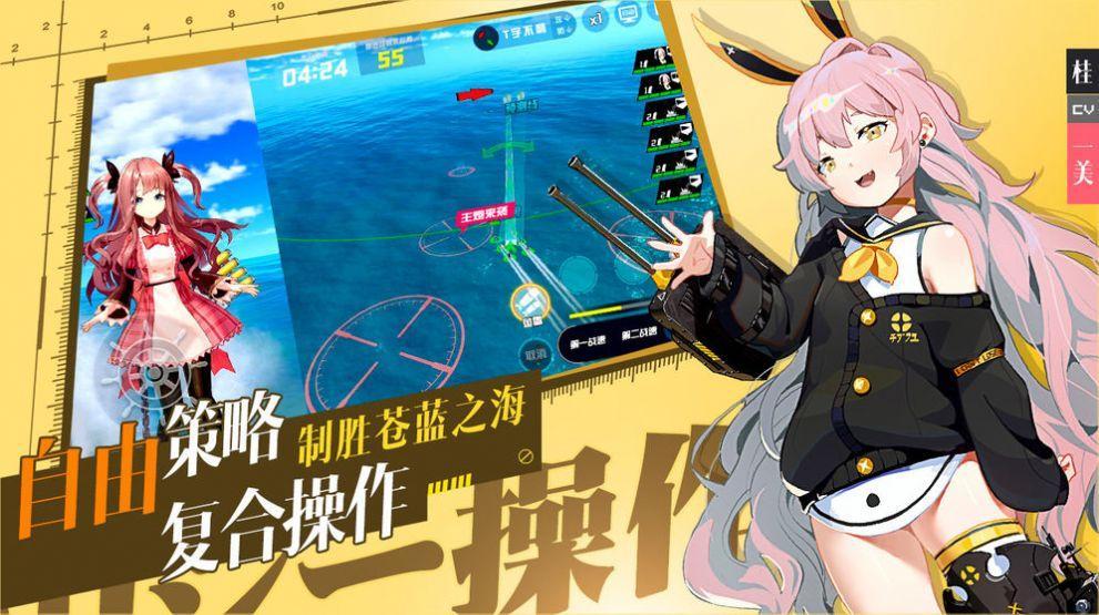 深海航线手游截图1