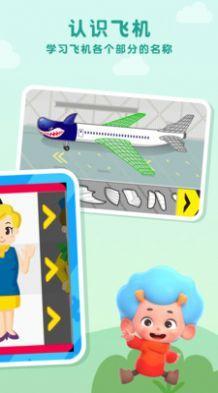 飞机创想家官方版截图3