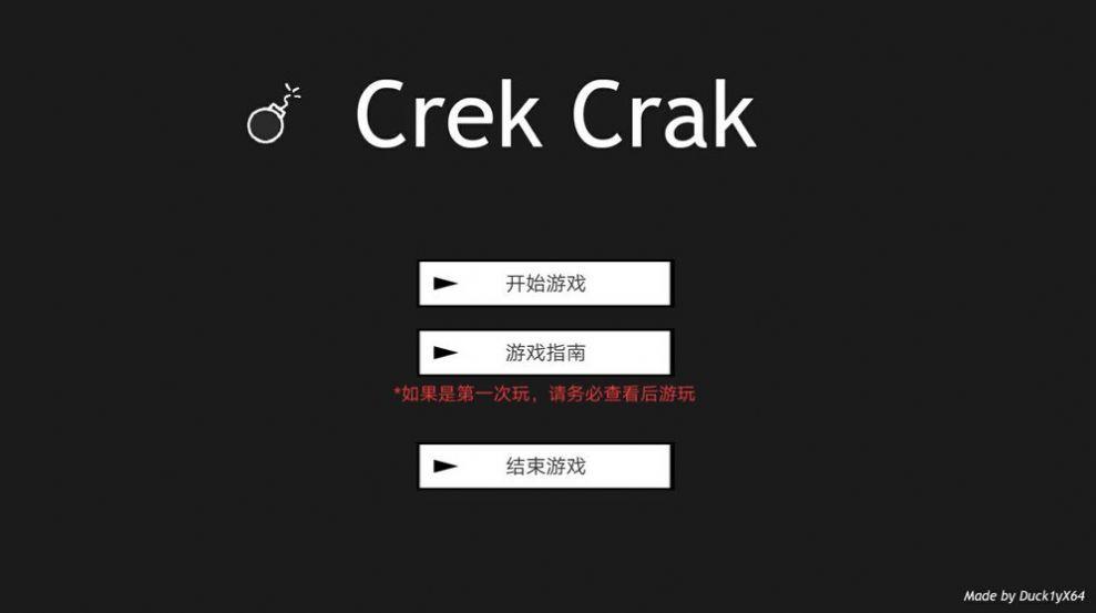Crek Crak游戏截图4