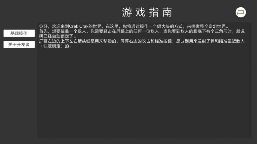 Crek Crak游戏截图3