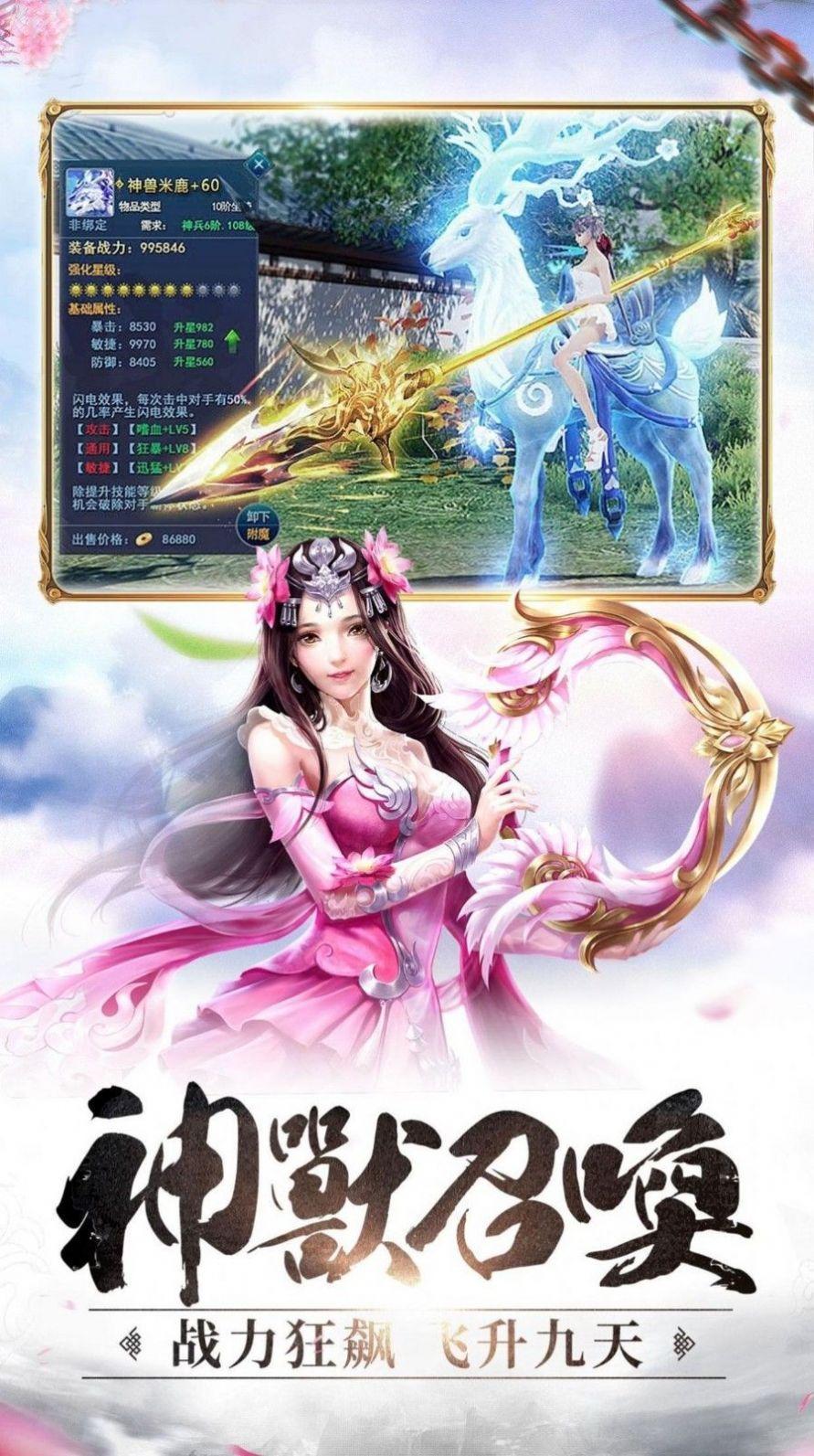 幻剑屠妖官网版截图2