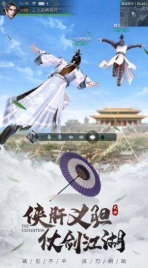 天影剑行手游截图2