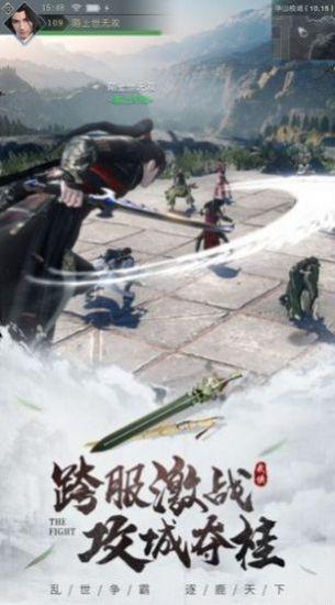 天影剑行手游截图3