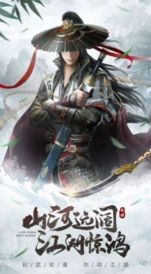 天影剑行手游截图1