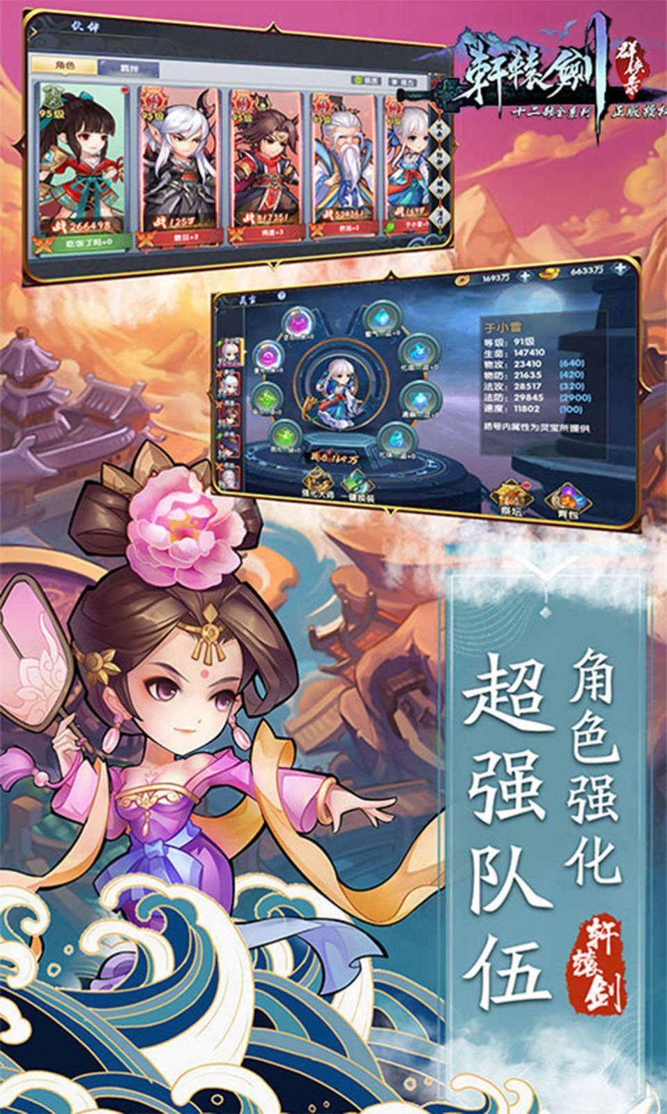 轩辕幻剑录手游截图1