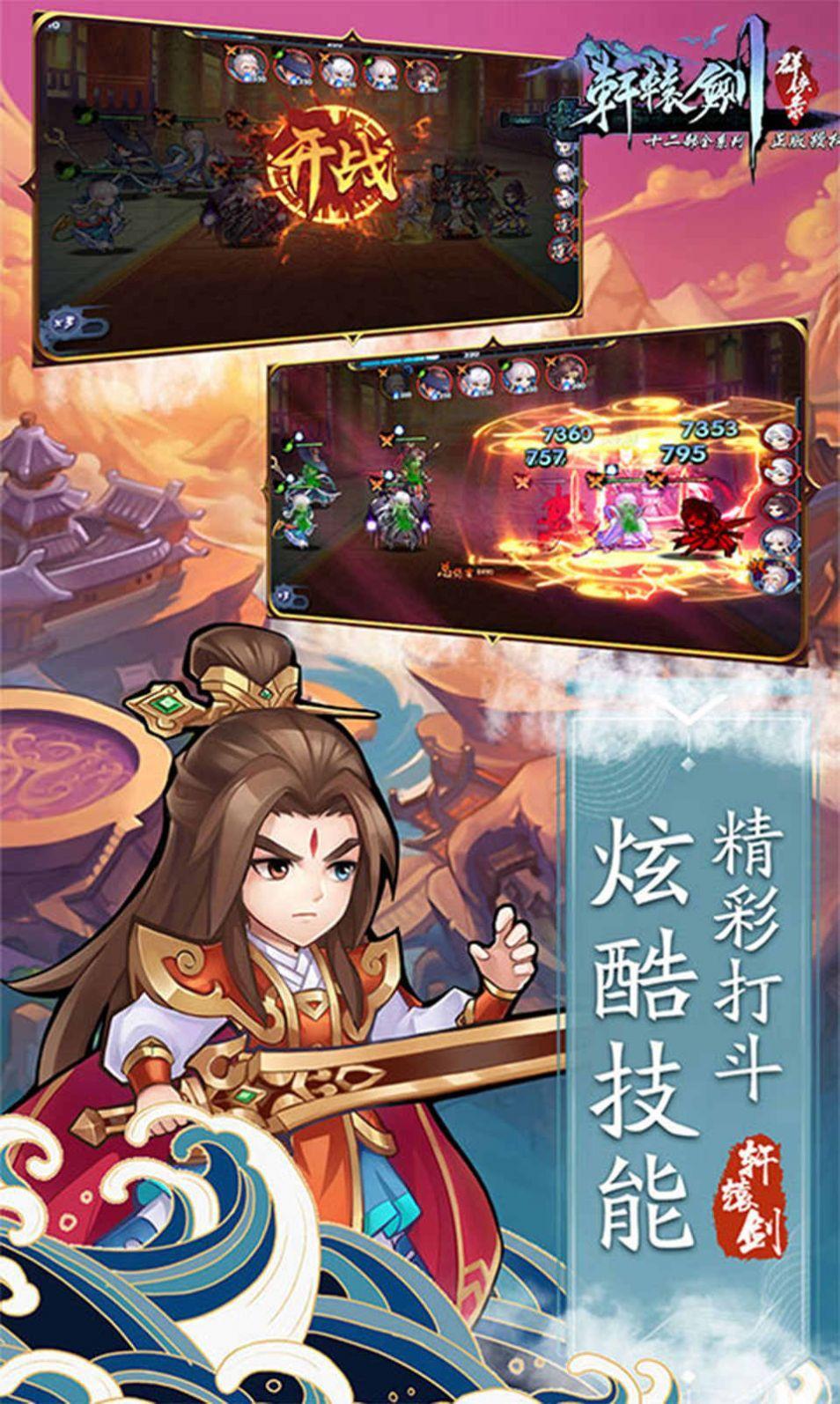轩辕幻剑录手游截图3