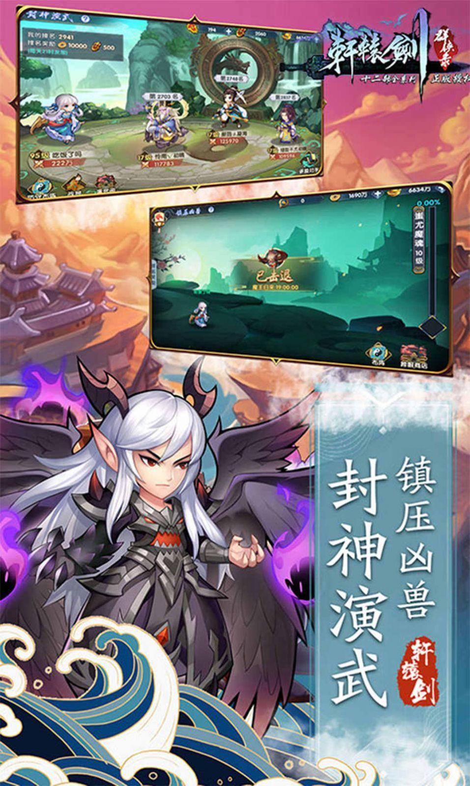 轩辕幻剑录手游截图4