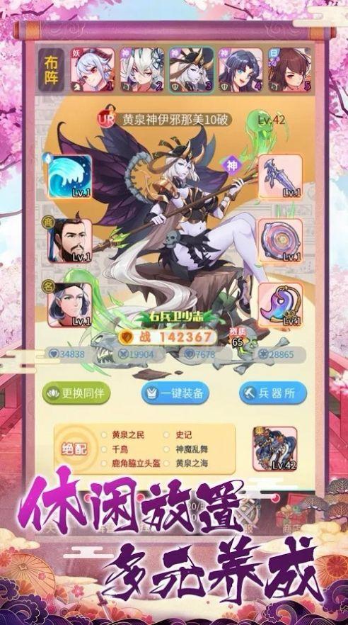 战姬天堂游戏截图1