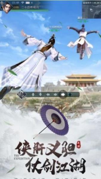 妖仙惹君心官方版截图2