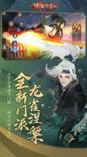 逐梦剑侠官方版截图4