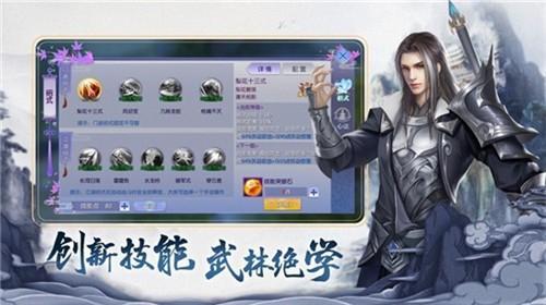 凤朝苍穹官方版截图2