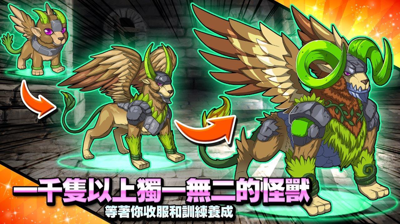 梦幻怪兽2.0中文修改版截图3