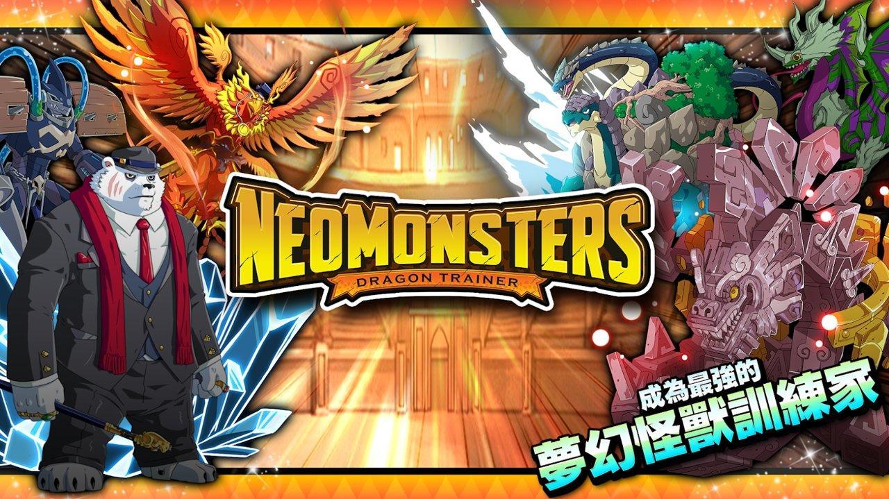 梦幻怪兽2.0中文修改版截图5