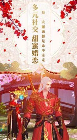 仙狐灵缘手游截图4