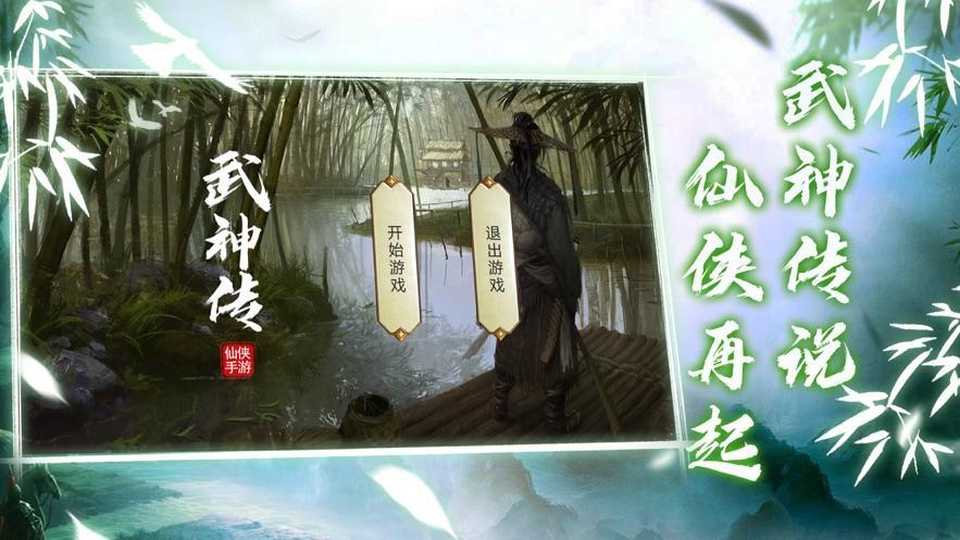 武神传凡人练武修仙之路官网版截图4