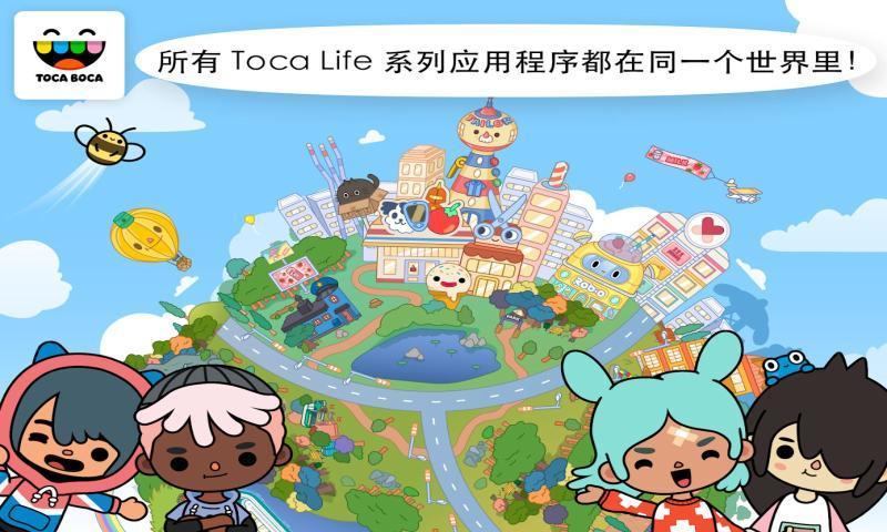 托卡生活世界最新版完整版.截图2