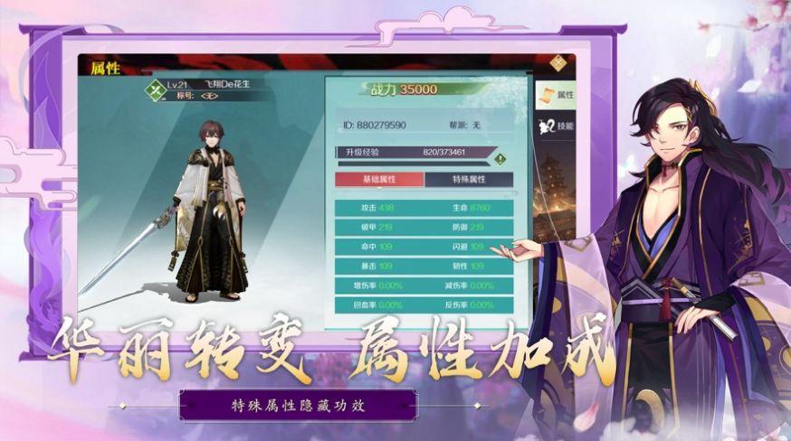 狐魅圣女官网版截图1