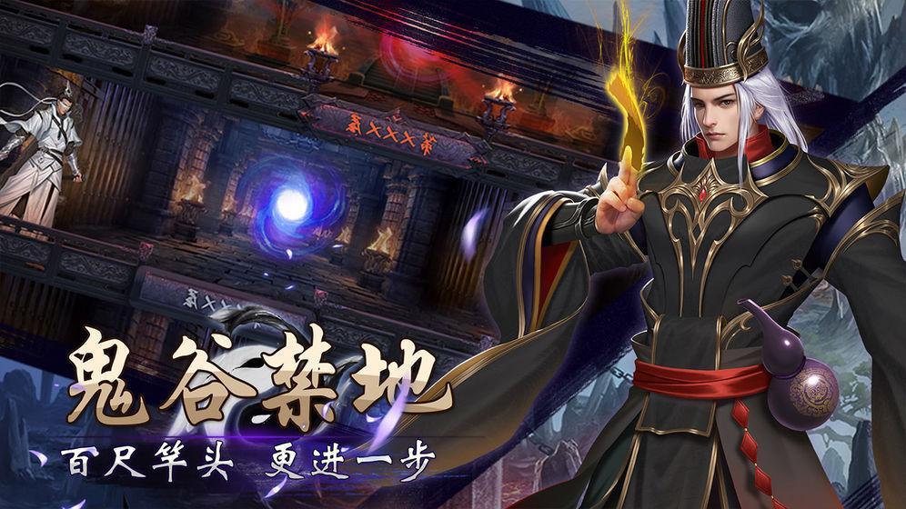 仙域斩妖传官网版截图3