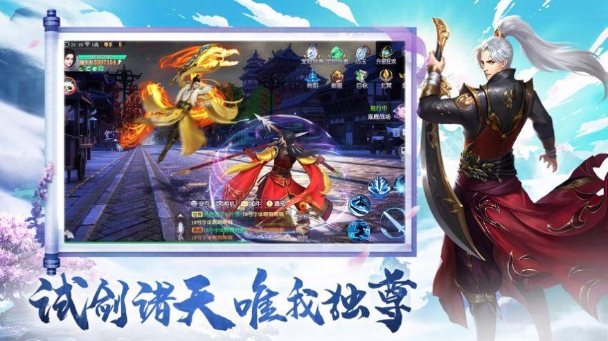 龙之翼官网版截图4