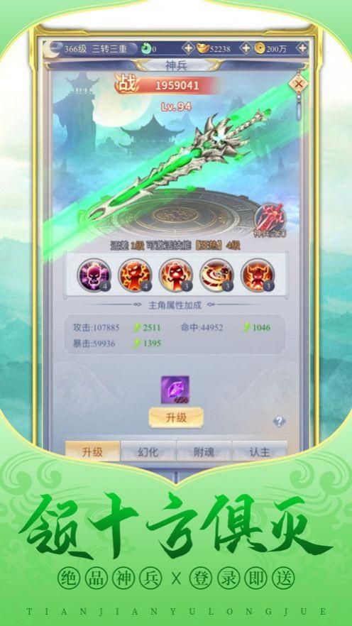 天剑御龙诀官方版截图4