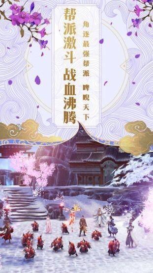 剑路风云官网版截图3