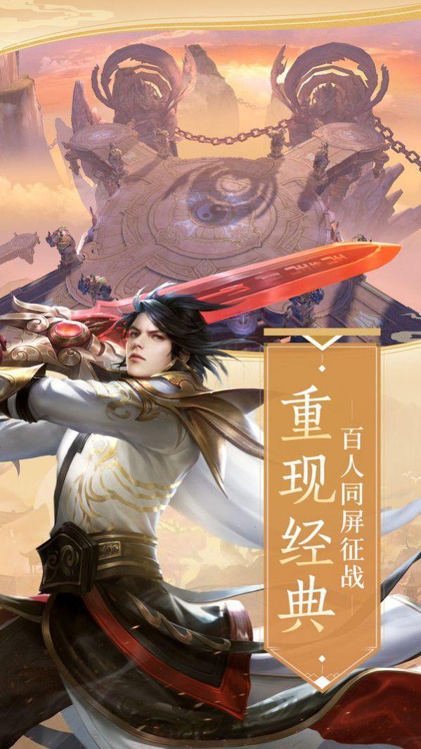轩辕剑之仙魔战场截图3