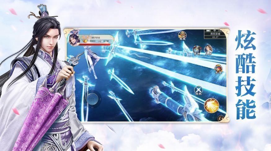 净月侠剑手游截图3