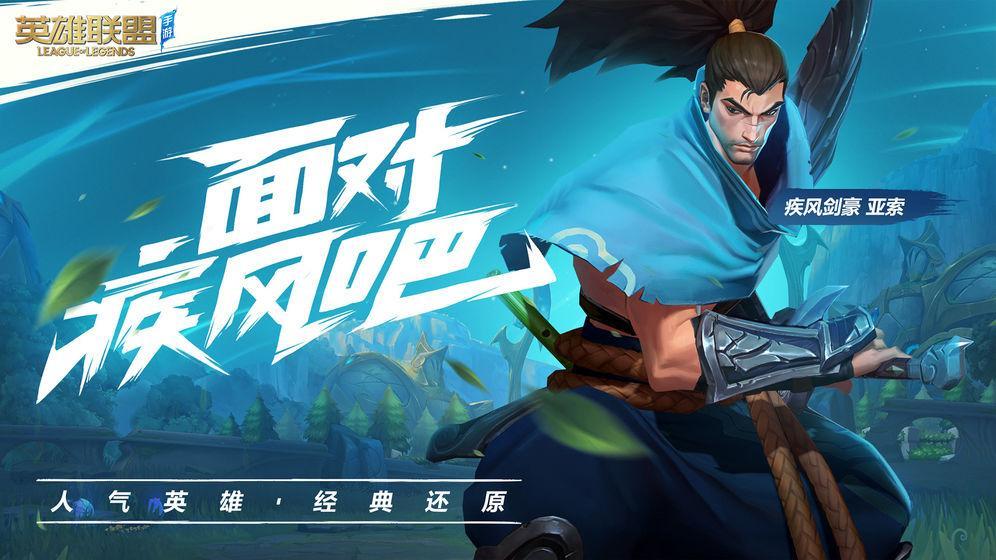 英雄联盟手游中文版安装截图2