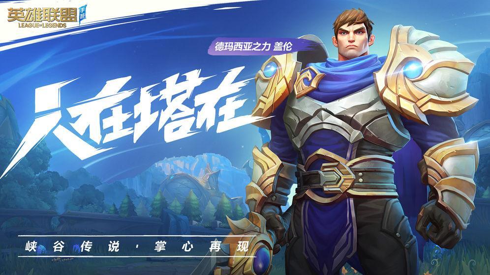 英雄联盟手游中文版安装截图1