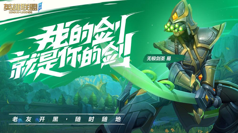 英雄联盟手游中文版安装截图4