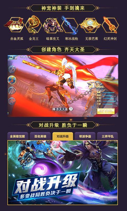 狂战西游官网版截图3