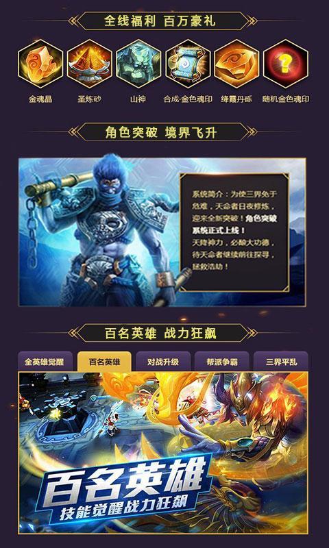 狂战西游官网版截图5