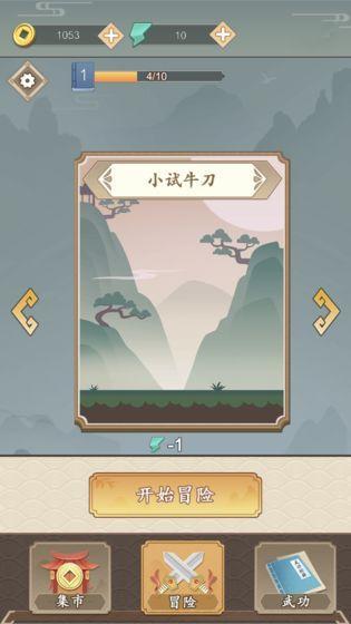 吃我一刀江湖游戏截图3