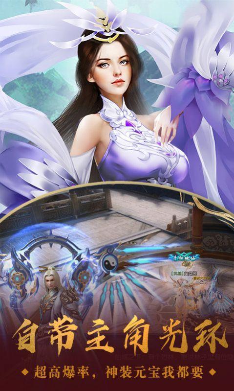 仙缘琉璃梦官网版截图1